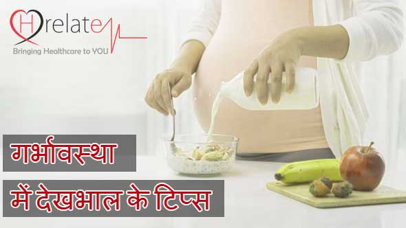 Pregnancy Tips in Hindi Month by Month