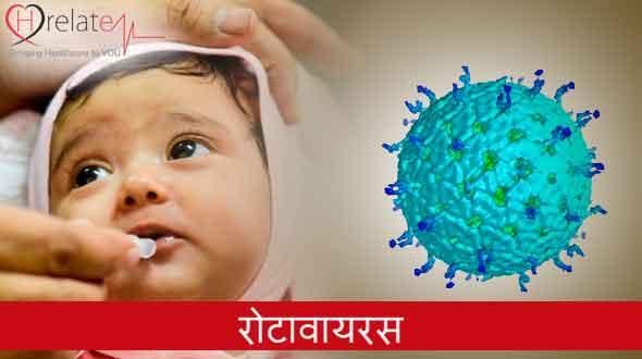 Rotavirus in Hindi