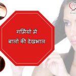 Summer Hair Care Tips in Hindi: Baalo Ki Dekhbhal Ke Tarike
