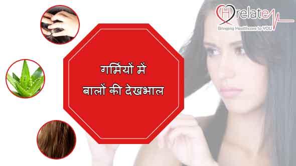 Summer Hair Care Tips in Hindi