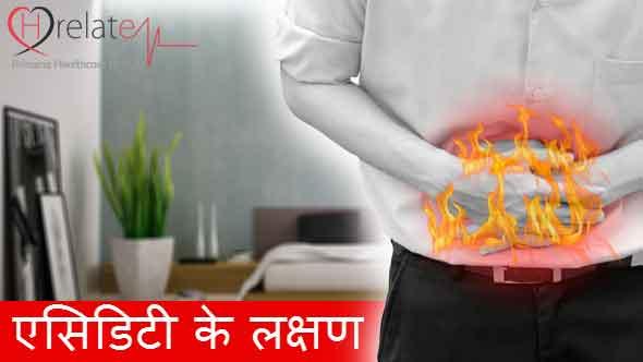 Symptoms of Acidity in Hindi