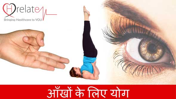 Yoga for Eyes in Hindi