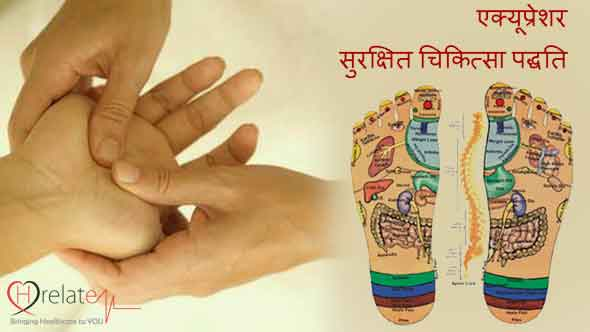 Acupressure in Hindi