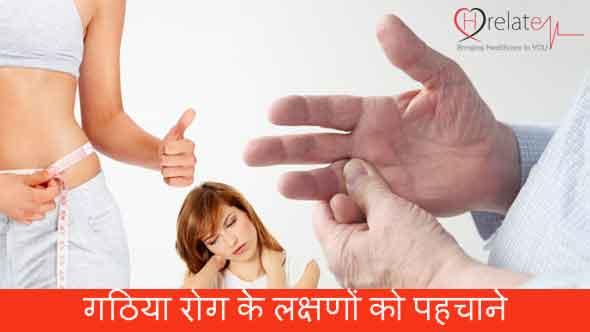 Arthritis Symptoms in Hindi