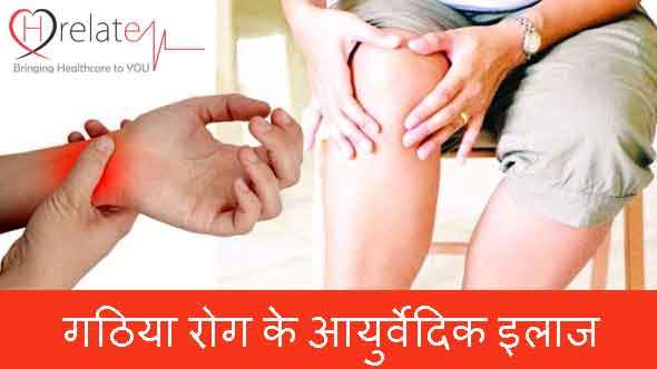 Ayurvedic Treatment for Arthritis in Hindi