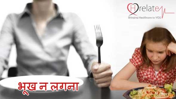 Bhukh Na Lagna Treatment in Hindi
