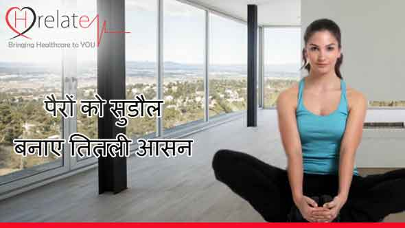 Butterfly Yoga Benefits in Hindi