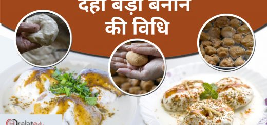 Dahi Vada Recipe