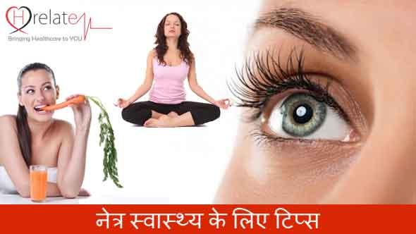 Eye Health Tips in Hindi
