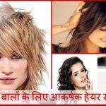 Hairstyle for Thin Hair in Hindi: Patle Baalo Ke Liye Khas
