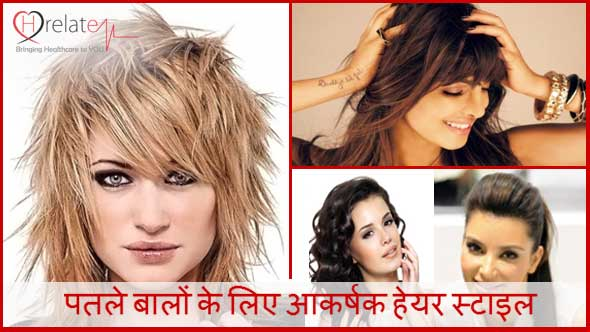 Hairstyle for Thin Hair in Hindi