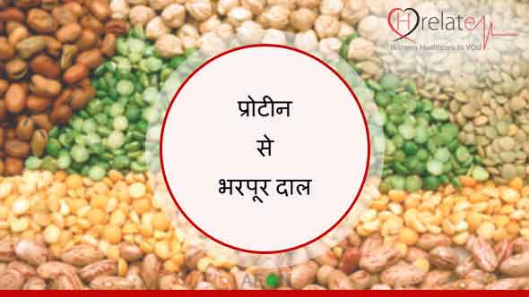Health Benefits of Pulses in Hindi