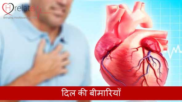 Heart Diseases in Hindi