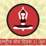 International Yoga Day in Hindi: Antarashtriya Yog Divas 2016