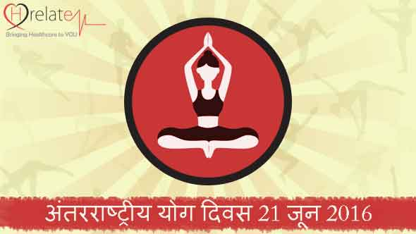 International Yoga Day in Hindi