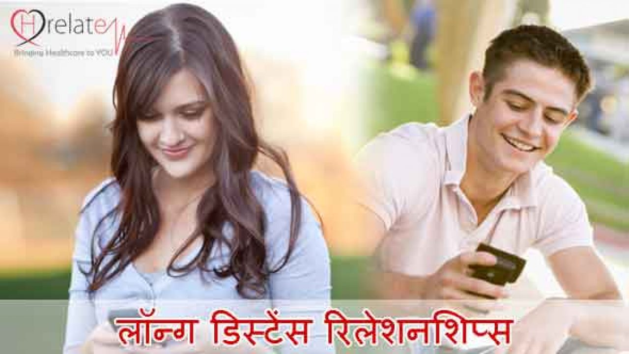 Long Distance Relationship in Hindi: Dur Rehkar Bhi Pass Rahe