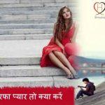 One Sided Love in Hindi: Kya Kare Jab Pyar Ho Ek Tarfa