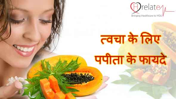 Papaya Benefits for Skin in Hindi