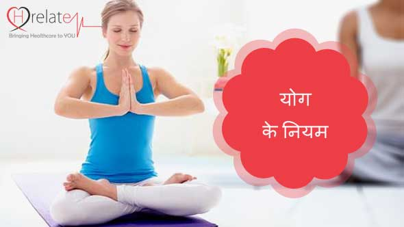 Rules of Yoga in Hindi