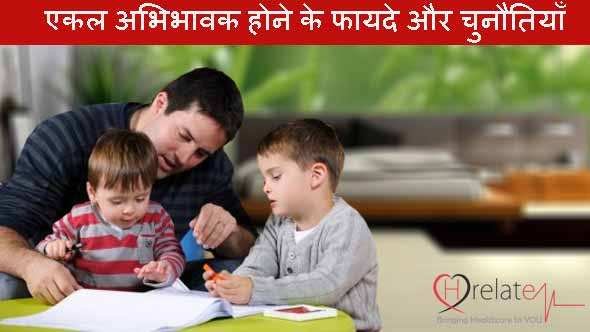 Single Parenting in Hindi