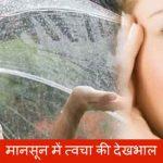 Skin Care in Monsoon in Hindi: Twacha Ki Dekhbhal Ke Nuskhe
