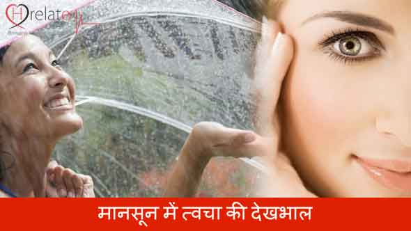 Skin Care in Monsoon in Hindi
