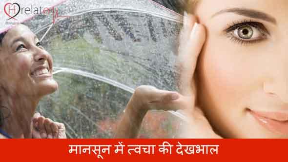 Skin Care in Monsoon in Hindi