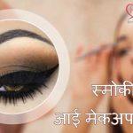 Smokey Eye Makeup Tips in Hindi: Aankho Ko De Naya Andaj