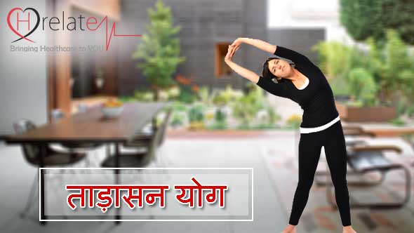 Tadasana Yoga in Hindi