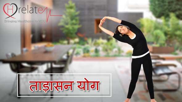 Tadasana Yoga in Hindi