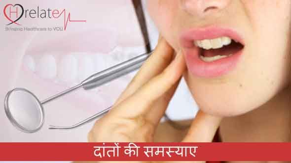 Teeth Problems in Hindi