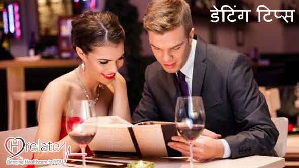 Tips for Dating in Hindi