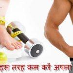 Weight Loss Tips for Men in Hindi: Purusho ki Fitness Ke Liye