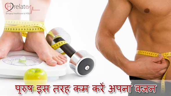 Weight Loss Tips for Men in Hindi