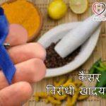Anti Cancer Foods in Hindi: Jane Pramukh Khadya Padarth