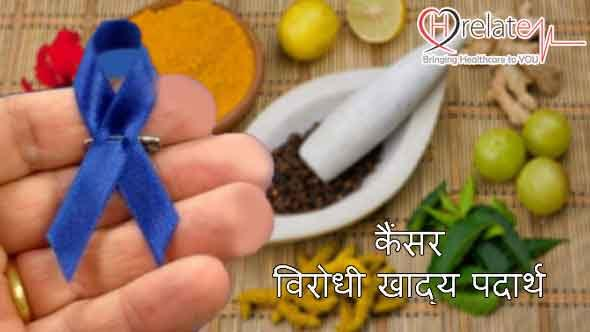 Anti Cancer Foods in Hindi