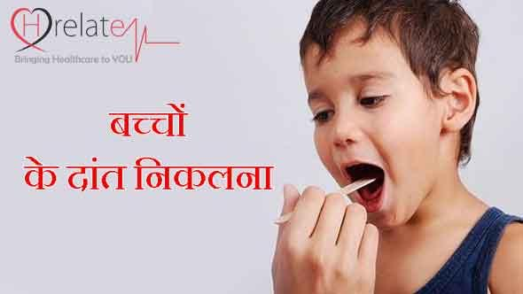 Baby Teething Symptoms in Hindi