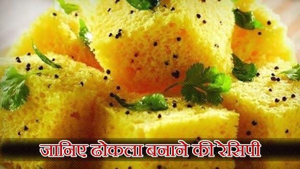 Dhokla Recipe in Hindi