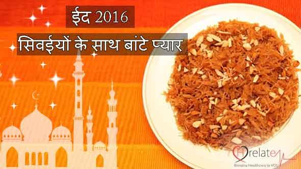Eid Sevai Recipe in Hindi