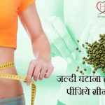 Green Coffee for Weight Loss – Vajan Kam Karne Ke Liye Piye