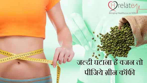 Green Coffee for Weight Loss in Hindi