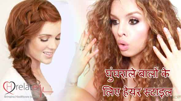 Hairstyles for Curly Hair in Hindi