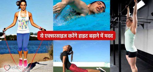 Height Increasing Exercise In Hindi