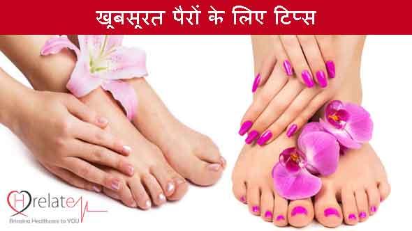Hindi Tips for Beautiful Legs