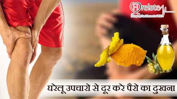 Home Remedies for Leg Pain in Hindi