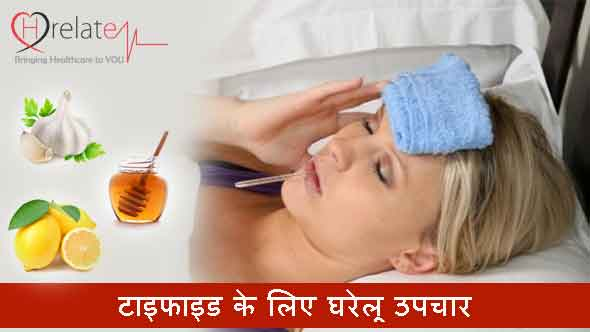 Home Remedies for Typhoid Fever in Hindi