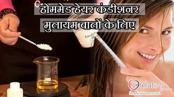 Homemade Hair Conditioner in Hindi