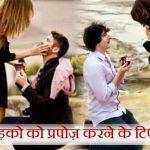 How to Propose a Boy in Hindi: Kare Pyar Ka Izhar