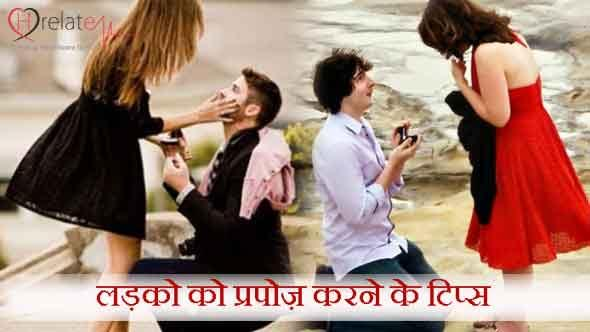 How to Propose a Boy in Hindi