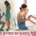 How to Propose a Girl in Hindi – Pyar Ka Izhar Kaise Kare